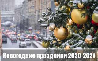 Как отдыхаем на новогодние праздники 2020-2021