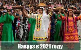Навруз в 2021 году: как отмечают праздник