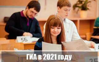 ГИА в 2021 году: подготовка, расписание, рекомендации