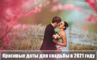 Самые красивые даты для свадьбы в 2021 году
