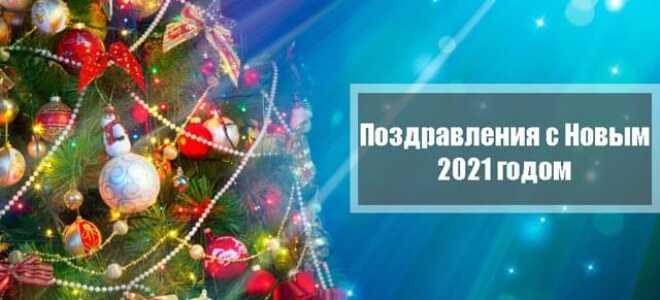 Новогодние поздравления 2021 – год Быка