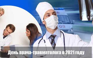 День врача-травматолога в 2021 году