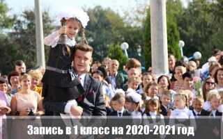 Запись в 1 класс на 2020-2021 год