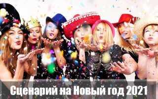 Сценарий на Новый год 2021 Быка