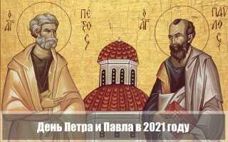 Петров день в 2021: какого числа День Петра и Павла