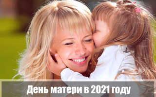 День матери 2021 года: какого числа в России и в мире