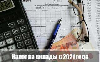 НДФЛ с дохода по вкладам с 2021 года