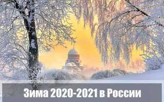 Какой будет зима 2020-2021 в России