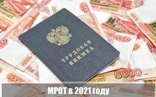 МРОТ в 2021 году с 1 января в России