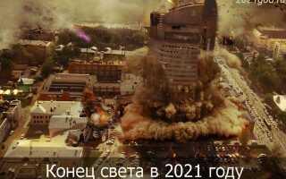 Конец света в 2021 году: будет или нет