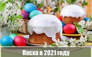 Пасха в 2021 году: когда у православных и католиков