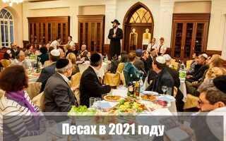 Еврейская Пасха (Песах) 2021 года: когда будет