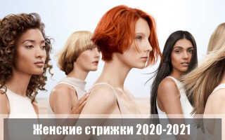 Женские стрижки 2020-2021