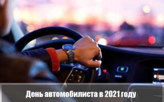 День автомобилиста в 2021 году
