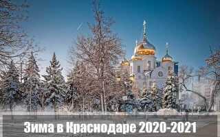 Какая будет зима 2020-2021 в Краснодарском крае