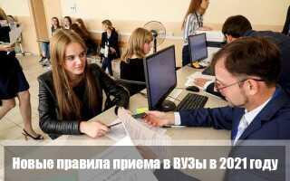 Новые правила приема в ВУЗы в 2021 году