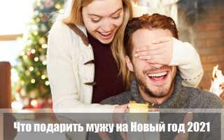 Что подарить мужу на Новый 2021 год: идеи подарков