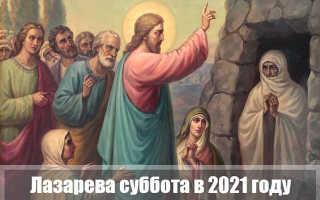 Лазарева суббота в 2021 году: что можно делать