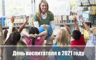 День воспитателя в 2021 году: какого числа в России