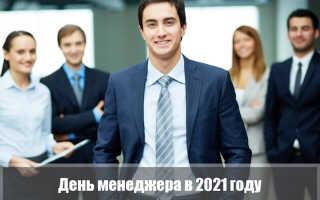 День менеджера в 2021 году