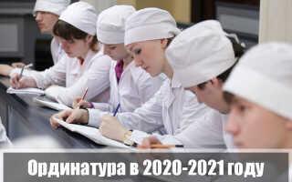 Ординатура в 2020-2021 году: новые правила приема
