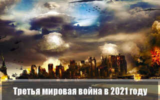 Третья мировая война 2021 года: прогнозы, предсказания