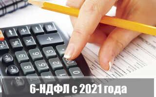6-НДФЛ с 2021 года: новая форма
