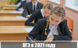 ОГЭ в 2021 году: список обязательных предметов, изменения