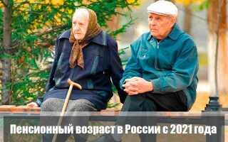 Пенсионный возраст в России с 2021 года