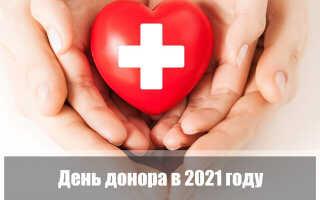 Национальный день донора в России 2021