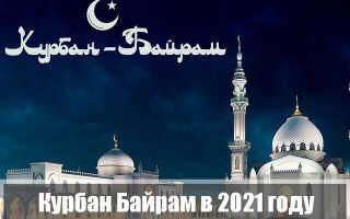 Курбан Байрам 2021 года: когда начнется, дата