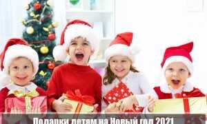 Подарки на Новый 2021 год для детей