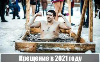 Крещение в 2021 году: какого числа, дата