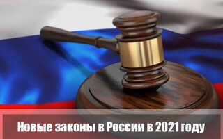 Новые законы в России в 2021 году