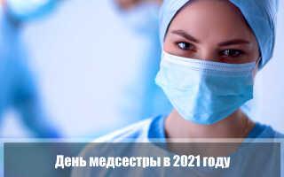 День медицинской сестры в 2021 году