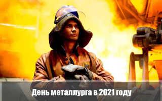 День металлурга в 2021 году