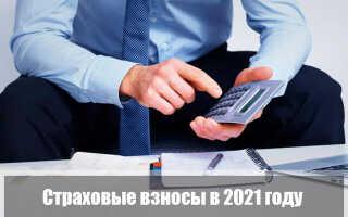 Страховые взносы в 2021 году