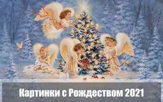 Открытки с Рождеством 2021: лучшие картинки-поздравления