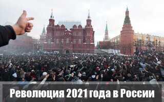 Будет ли революция в 2021 году в России