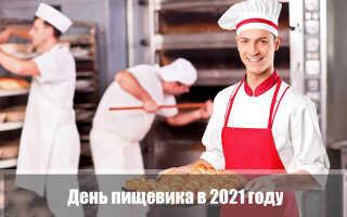 День работников пищевой промышленности в 2021 году