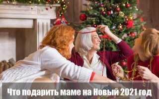 Что подарить маме на Новый 2021 год: идеи подарков