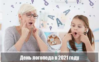 День логопеда в 2021 году