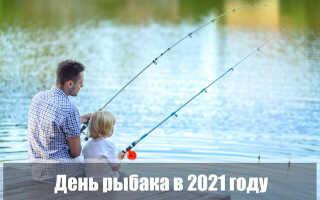 День рыбака в 2021 году