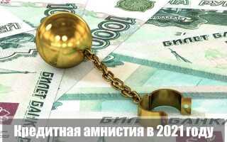 Кредитная амнистия 2021: будет ли, последние новости