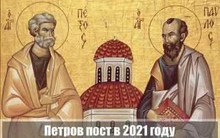 Петровский пост 2021: какого числа начинается Петров пост