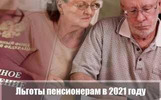 Льготы пенсионерам в 2021 году: какие положены