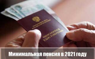Минимальный размер пенсии в 2021 году в России