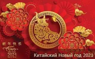 Китайский Новый год в 2021 году
