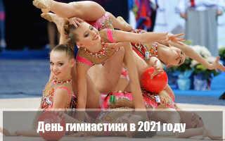 День гимнастики в 2021 году