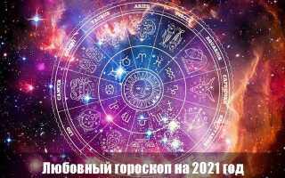 Любовный гороскоп 2021 год